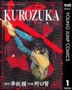 「KUROZUKA―黒塚―」シリーズ