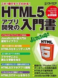 HTML5アプリ開発の入門書(日経BP Next ICT選書)-電子書籍