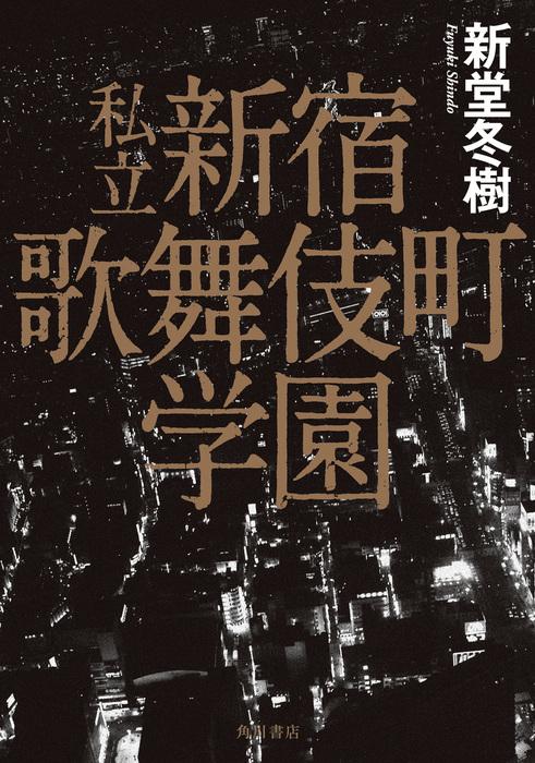 私立 新宿歌舞伎町学園-電子書籍-拡大画像