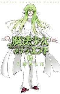 魔法少女・オブ・ジ・エンド 13