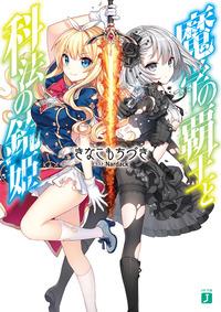 魔学の覇王と科法の銃姫-電子書籍