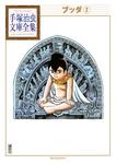 ブッダ 手塚治虫文庫全集(2)-電子書籍