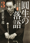 圓生の落語3 真景累ヶ淵-電子書籍