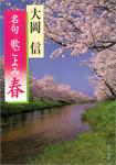 名句 歌ごよみ[春]-電子書籍
