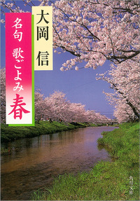 名句 歌ごよみ[春]