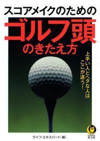 スコアメイクのためのゴルフ頭のきたえ方 上手い人とヘタな人はここが違う!
