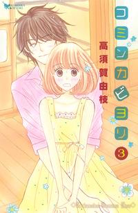 コミンカビヨリ(3)