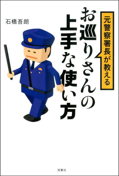 元警察署長が教えるお巡りさんの上手な使い方拡大写真