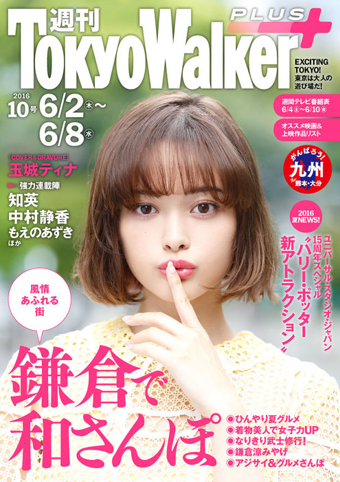 週刊 東京ウォーカー+ No.10 (2016年6月1日発行)拡大写真