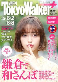 週刊 東京ウォーカー+ No.10 (2016年6月1日発行)