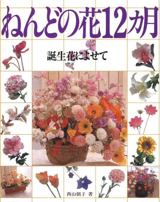 ねんどの花12ヶ月 誕生花によせて拡大写真