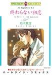 終わらない初恋-電子書籍