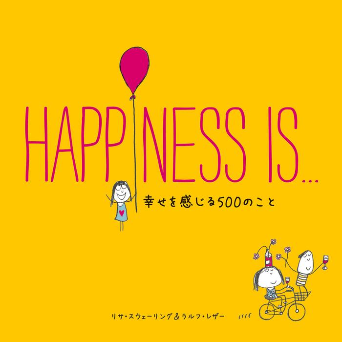 【日本語版】HAPPINESS IS... 幸せを感じる500のこと拡大写真
