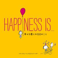 【日本語版】HAPPINESS IS... 幸せを感じる500のこと