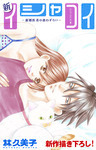 Love Silky 新イシャコイ-新婚医者の恋わずらい- story14-電子書籍