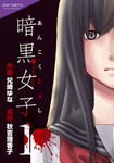 暗黒女子 / 1-電子書籍