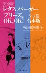 【特典おまけマンガ付】レタスバーガープリーズ.OK,OK! 完全版全3巻合本版-電子書籍