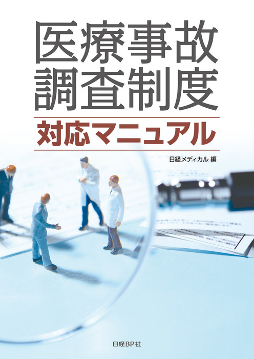 医療事故調査制度 対応マニュアル拡大写真