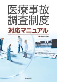 医療事故調査制度 対応マニュアル-電子書籍