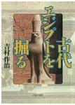古代エジプトを掘る-電子書籍