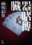 臓器賭博-電子書籍