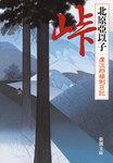 峠―慶次郎縁側日記―-電子書籍