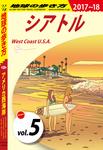 地球の歩き方 B02 アメリカ西海岸 2017-2018 【分冊】 5 シアトル-電子書籍
