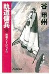 軌道傭兵5 発進イントレピッドII-電子書籍