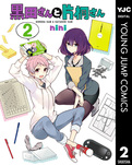 黒田さんと片桐さん 2-電子書籍