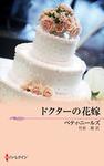 ドクターの花嫁-電子書籍