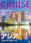 CRUISE(クルーズ)2016年7月号-電子書籍