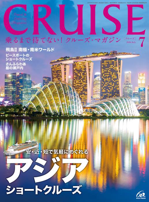 CRUISE(クルーズ)2016年7月号拡大写真