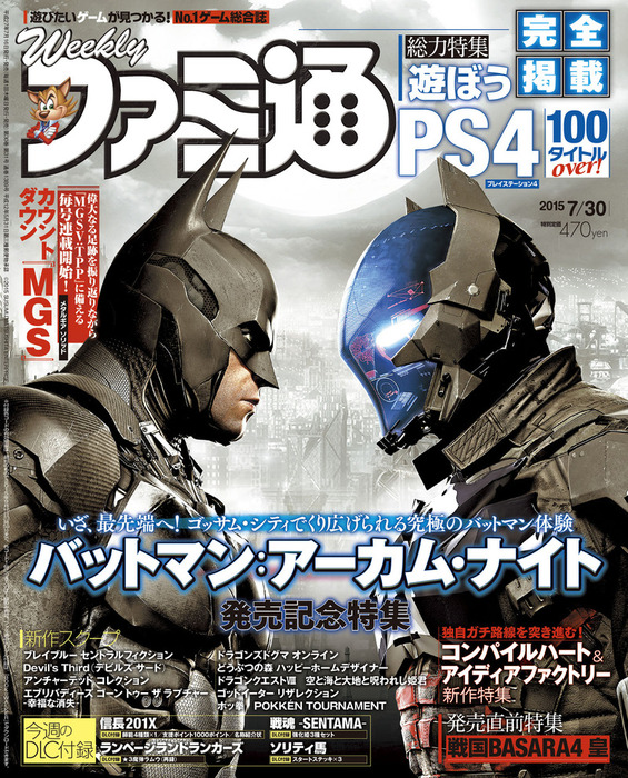 週刊ファミ通 2015年7月30日号拡大写真