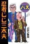 忍者じじ三太夫-電子書籍