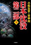 日本沈没 第二部(下)-電子書籍