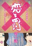 恋と罰【単話売 10】-電子書籍