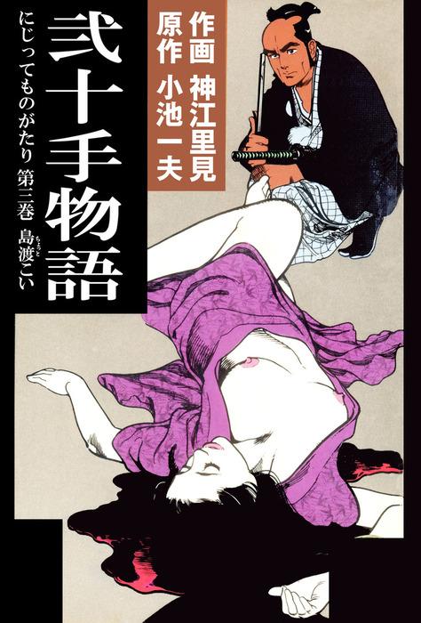 弐十手物語(3)-電子書籍-拡大画像