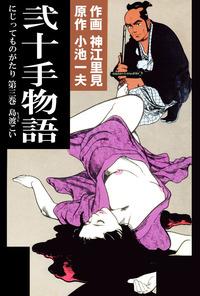弐十手物語(3)