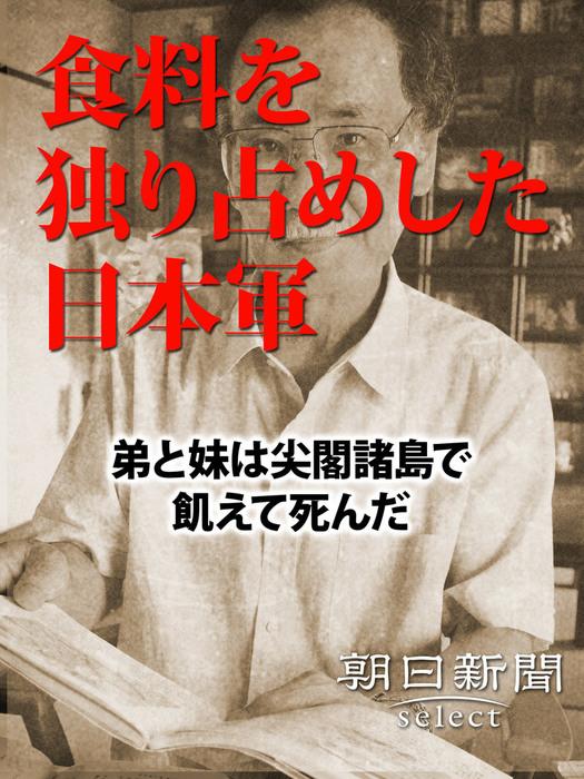 食料を独り占めした日本軍 弟と妹は尖閣諸島で飢えて死んだ拡大写真