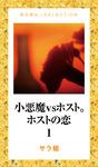 小悪魔vsホスト。ホストの恋 1-電子書籍