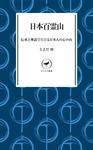 ヤマケイ新書 日本百霊山-電子書籍