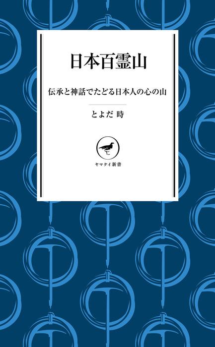 ヤマケイ新書 日本百霊山拡大写真