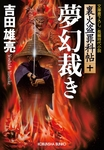夢幻裁き~裏火盗罪科帖(十)~-電子書籍
