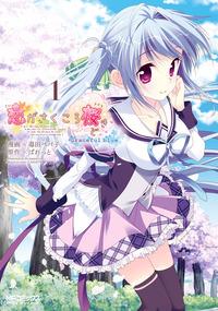 恋がさくころ桜どき Graceful blue 1