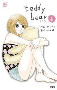 teddy bear / 4