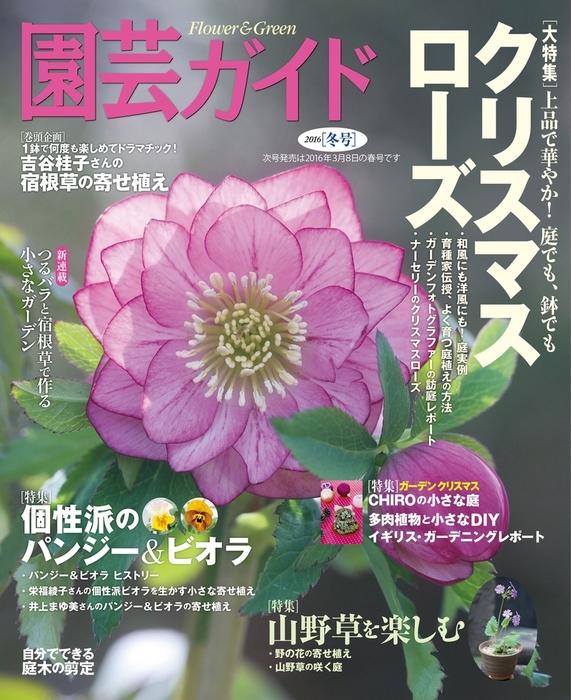 園芸ガイド2016年冬号-電子書籍-拡大画像