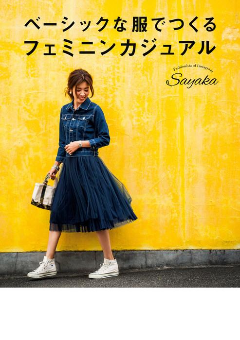ベーシックな服でつくる フェミニンカジュアル-電子書籍-拡大画像