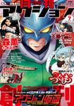 月刊アクション 創刊号 / 2013年7月号-電子書籍
