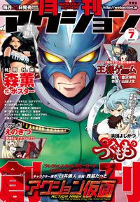 月刊アクション 創刊号 / 2013年7月号