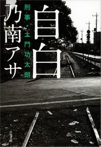 自白 刑事・土門功太朗-電子書籍